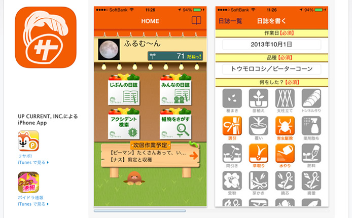 iOS版アプリ「菜活」画像
