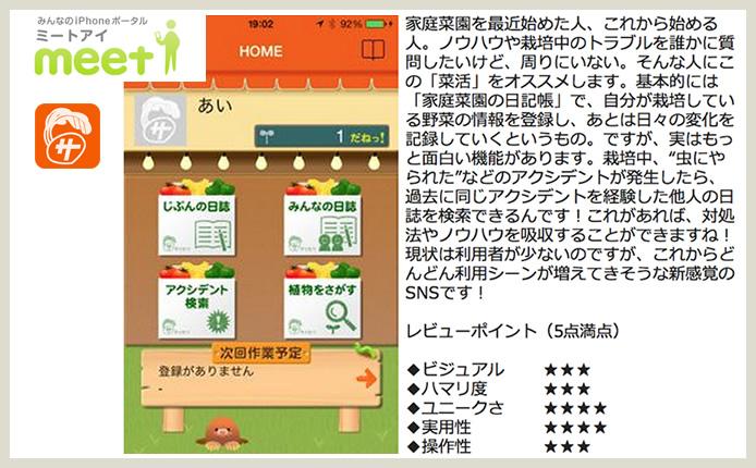 meeti「菜活」掲載ページ