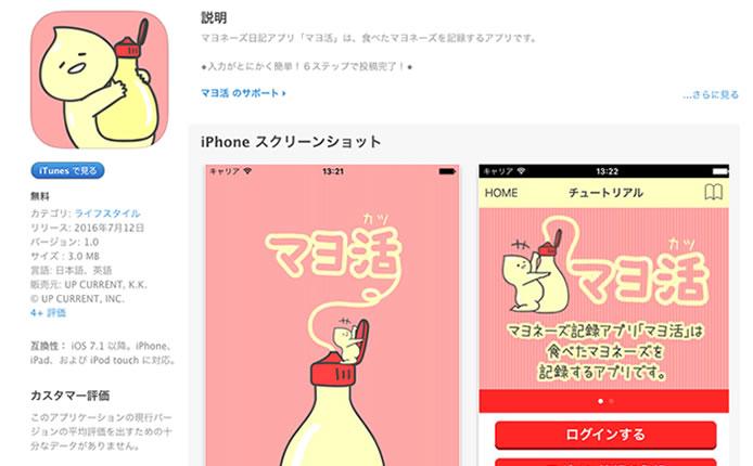 iOS版アプリ「マヨ活」画像