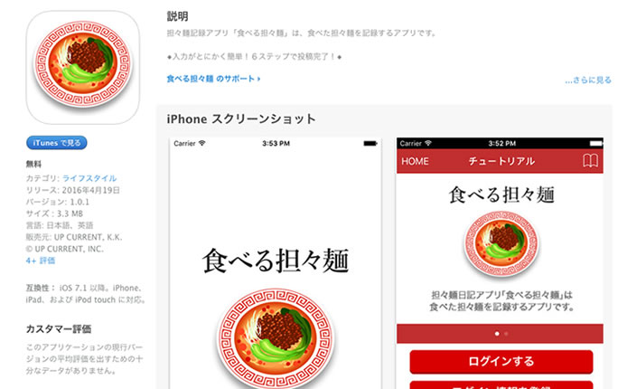 iOS版アプリ「食べる担々麺」画像
