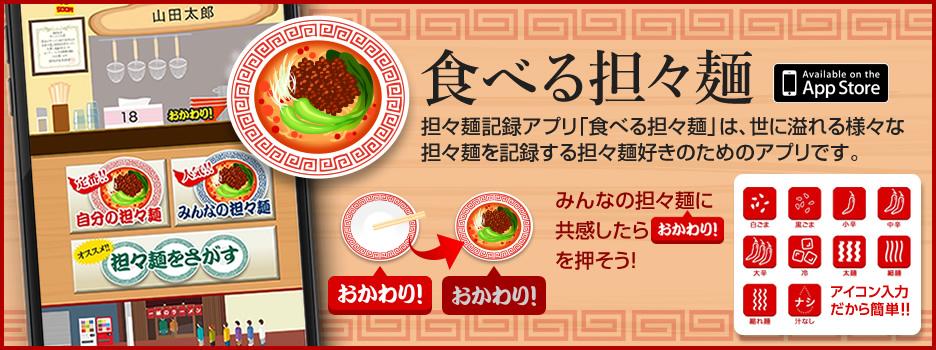 担々麺記録アプリ「食べる担々麺」